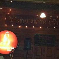Photo taken at ไก่บ้านย่างเขาสวนกวาง ป๋านึก by Mr. Phanuwich on 11/8/2011
