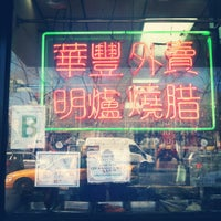 Photo taken at Wah Fung Number 1 Fast Food 華豐快飯店 by Jenny W. on 4/6/2012