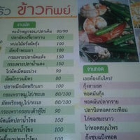 Photo taken at ครัวข้าวทิพย์ by Heaven_Warrior I. on 5/9/2012
