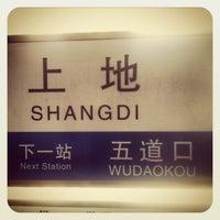 Photo taken at 地铁上地站 Subway Shangdi by Julien G. on 3/3/2012