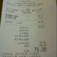 Photo taken at 大成家631店 by Grace C. on 12/25/2011