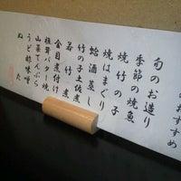 Photo taken at 割烹 日本橋とよだ by PRQ-chan on 4/10/2012