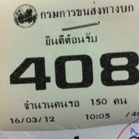 Photo taken at Department of Land Transport by Phakjira T. on 3/16/2012