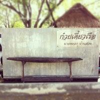 Photo taken at ก๋วยเตี๋ยวเรือนายหงอก บ้านสวน by Sorn Savisith |. on 11/20/2011