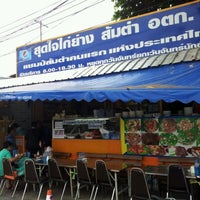 Photo taken at สุดใจไก่ย่าง ส้มตำ อ.ต.ก. by Kitti N. on 3/29/2012