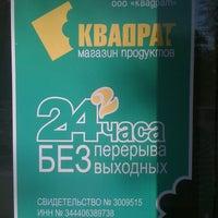 Photo taken at Квадрат by Arina I. on 4/29/2012