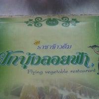 ราชาข้าวต้ม ผักบุ้งลอยฟ้า (flying Vegetable Restaurant)