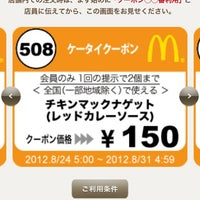 Photo taken at マクドナルド 土浦天川店 by Kami on 8/30/2012