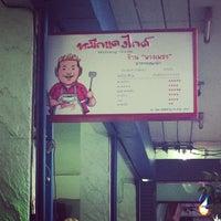 Photo taken at ร้านอาหาร พวงเพชร by TTIIKK S. on 3/10/2012