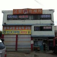 Photo taken at 고향세차장 by KJ on 7/13/2011