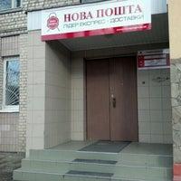 Photo taken at Нова Пошта by Антон З. on 3/14/2012