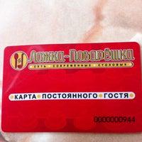 Photo taken at Столовая на буденновском by Екатерина К. on 3/12/2012