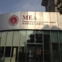 Photo taken at MEA International School by Ivan M. on 5/28/2012