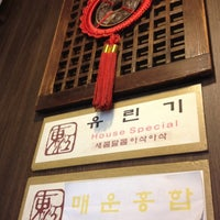 Photo taken at 동강 (東江) by Kim K. on 4/29/2012