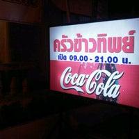 Photo taken at ครัวข้าวทิพย์ by Sarangron B. on 4/26/2012