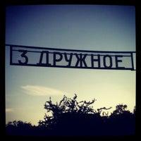 Photo taken at Дружное 3 by Vera K. on 6/10/2012