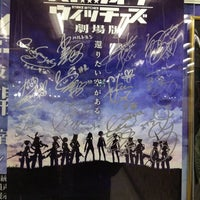Photo taken at animate by クルズマス on 3/26/2012