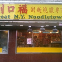 Photo taken at Great N.Y. Noodletown by East Village Eats on 3/1/2012