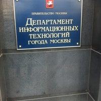 Photo taken at Департамент информационных технологий города Москвы by Beni C. on 4/16/2012