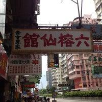 Luk Yung Sin Kun Vegetarian Restaurant 六榕仙館