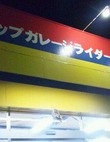 アップガレージライダース 岡崎北店