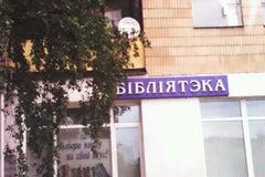 Библиотека №17 - Библиотека