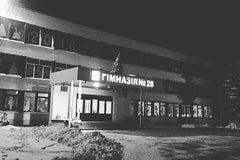 Гимназия №28 - Учреждение общего среднего образования