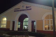 Янов-Полесский - Железнодорожная станция