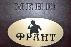 Франт в Пинске - Ресторан-клуб