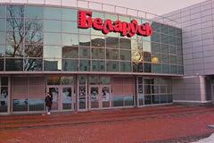 Беларусь - Кинотеатр