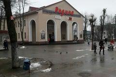 Родина в Молодечно - Кинотеатр