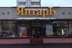 Янтарь - Магазин, ювелирная мастерская