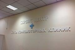Ведуус-Сервис - Сеть компьютерных клиник