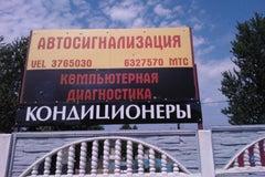 Автоэлетрик - СТО