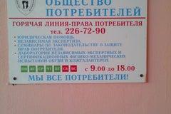 Минское общество потребителей - Защита потребителей, независимая экспертиза