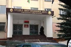 Гомельский районный исполнительный комитет - Исполнительный комитет
