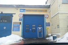 Диагностическая станция №207 - Станция техосмотра