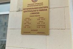 Нотариальная контора Центрального района г. Минска - Нотариальная контора
