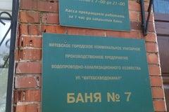 Баня №7 - Баня