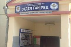 Отдел ГАИ Советского района - ГАИ