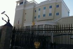 Посольство Российской Федерации - Посольство