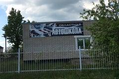 Брестская областная автомобильная школа  БОАМЛ - Автошкола