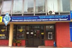 Динамо - Белорусское физкультурно-спортивное общество