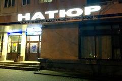 Натюр - Салон красоты