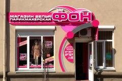 Фон - Магазины женского белья