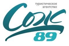 Сож-89 - Туристическое агентство