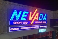 Невада / Nevada - Игровой клуб
