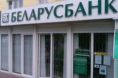 Отделение 300/124 Беларусбанк - Банк