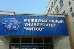МИТСО - Университет