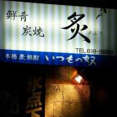 Photo taken at 鮮肴炭焼 炙 by Fumiko K. on 11/22/2011